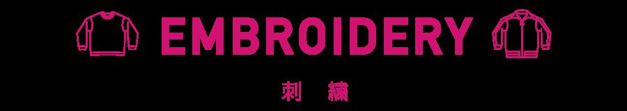 EMBORIODERY(刺繍)