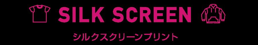 SILK SCREEN(シルクスクリーンプリント)